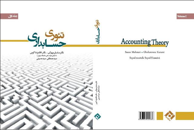 پاورپوینت فصل سوم تئوری حسابداری(جلد اول) دکتر ساسان مهرانی و دکتر غلامرضا کرمی
