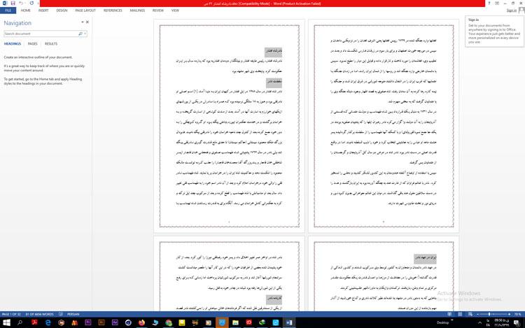 تحقیق در مورد نادرشاه افشار 32 ص